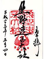熊野速玉大社 朱印