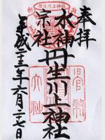 丹生川上神社(中社) 朱印