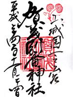 賀茂別雷神社 朱印