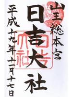 日吉大社 朱印