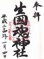 生国魂神社 朱印
