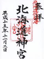 北海道神宮 朱印
