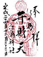 江島神社 朱印