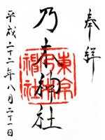 乃木神社 朱印