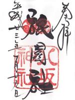 八坂神社 朱印