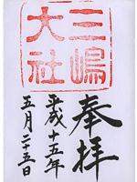 三嶋大社 朱印