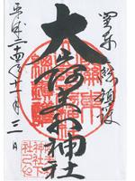 大山阿夫利神社 朱印
