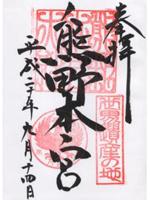 熊野本宮大社 朱印