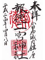 報徳二宮神社 朱印