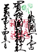 賀茂御祖神社 朱印
