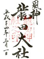 龍田大社 朱印