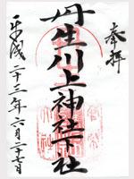 丹生川上神社下社 朱印