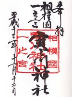 寒川神社 朱印