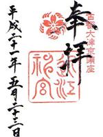 近江神宮 朱印