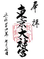 東京大神宮 朱印