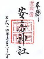 安房神社 朱印