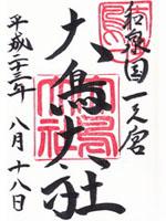 大鳥大社 朱印
