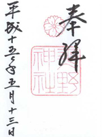 平野神社 朱印