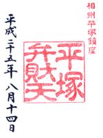 平塚八幡宮 朱印