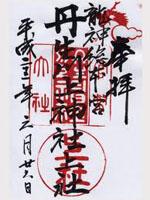 丹生川上神社上社 朱印