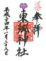 東郷神社 朱印