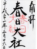 春日大社 朱印