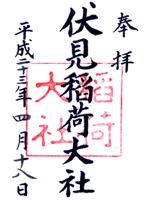 伏見稲荷大社 朱印