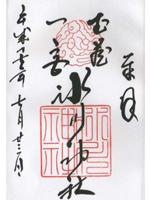 氷川神社 朱印